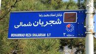 نصب تابلوی استاد محمدرضا شجریان به جای خیابان فلامک در شهرک غرب تهران + عکس