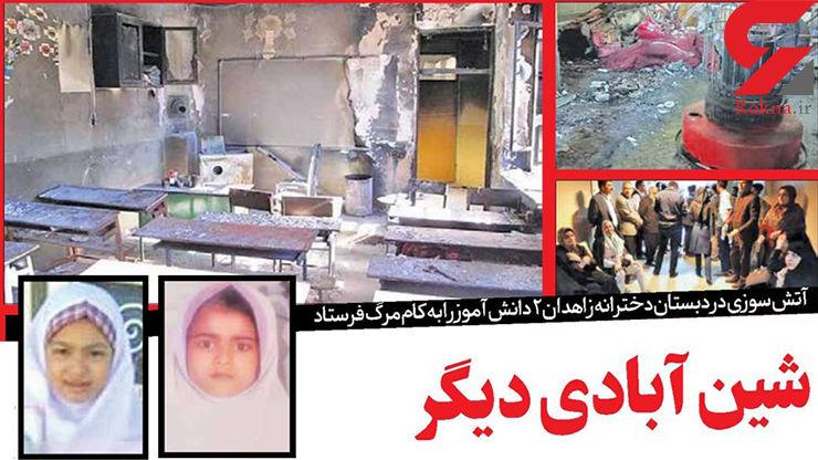 صحبتهای دردناک مادران یکتا و مریم 2 قربانی آتش سوزی دبستان زاهدان+ عکس قربانیان