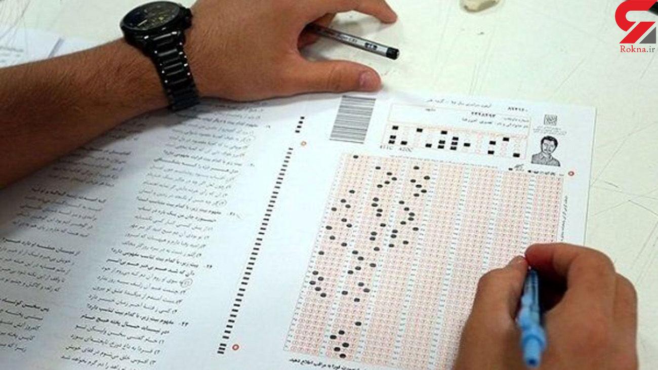 تایید مشکل دار بودن سوالات شیمی، ادبیات فارسی و ریاضی کنکور سراسری!