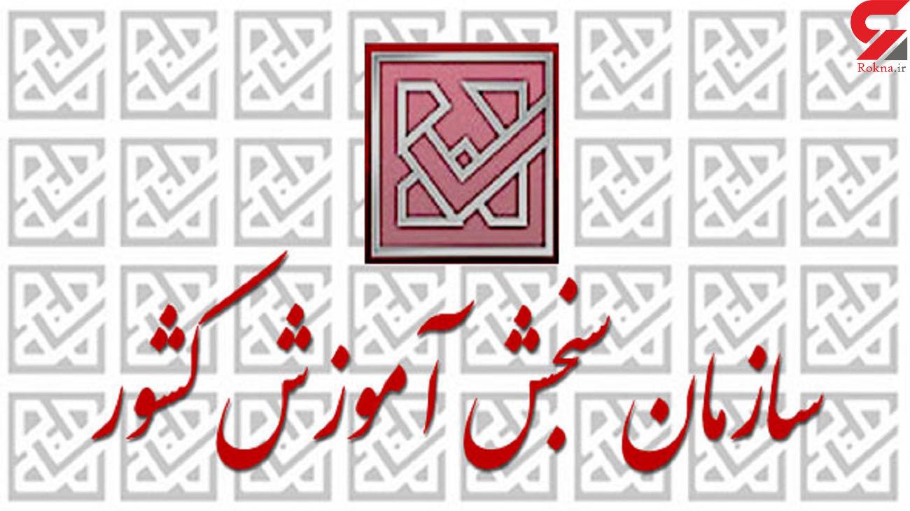 تکذیب هک شدن سایت سازمان سنجش در اعتراض به برگزاری کنکور