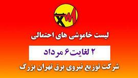 جدول خاموشی های برق مناطق مختلف تهران امروز یکشنبه 3 مرداد ماه