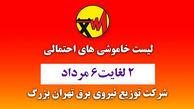 جدول خاموشی های برق مناطق مختلف تهران امروز پنجشنبه 7 مرداد ماه