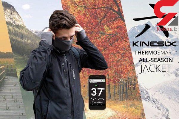 لباس هوشمندی که دما را تنظیم می کند