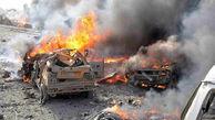 انفجار خودروی بمبگذاری شده در عفرین سوریه/ 6 کشته و 23 نفر زخمی شدند