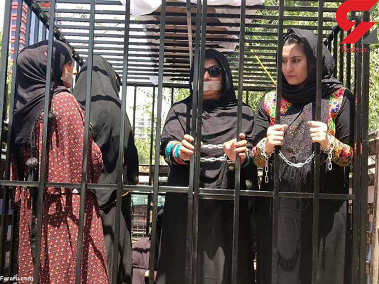 چند زن  خود را در قفس زندانی کردند / آنها افغان هستند + عکس