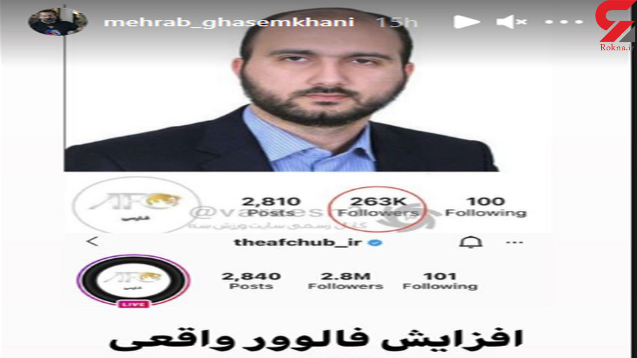 علی فروغی مورد اعتراض طرفداران معروف عادل فردوسی پور + عکس