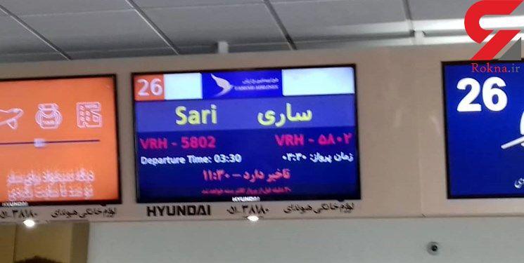 سرگردانی 10 ساعته مسافران در فرودگاه مشهد