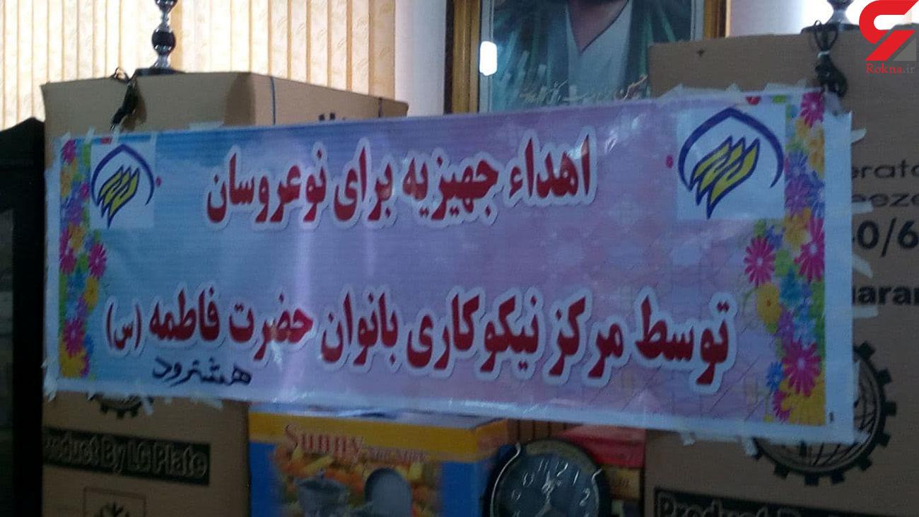 10 نو عروس هشترودی تحت پوشش کمیته حضرت امام خمینی (ره)صاحب جهیزیه شدند