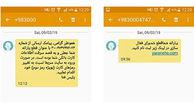 پیامک قطع یارانه جعلی است!+عکس