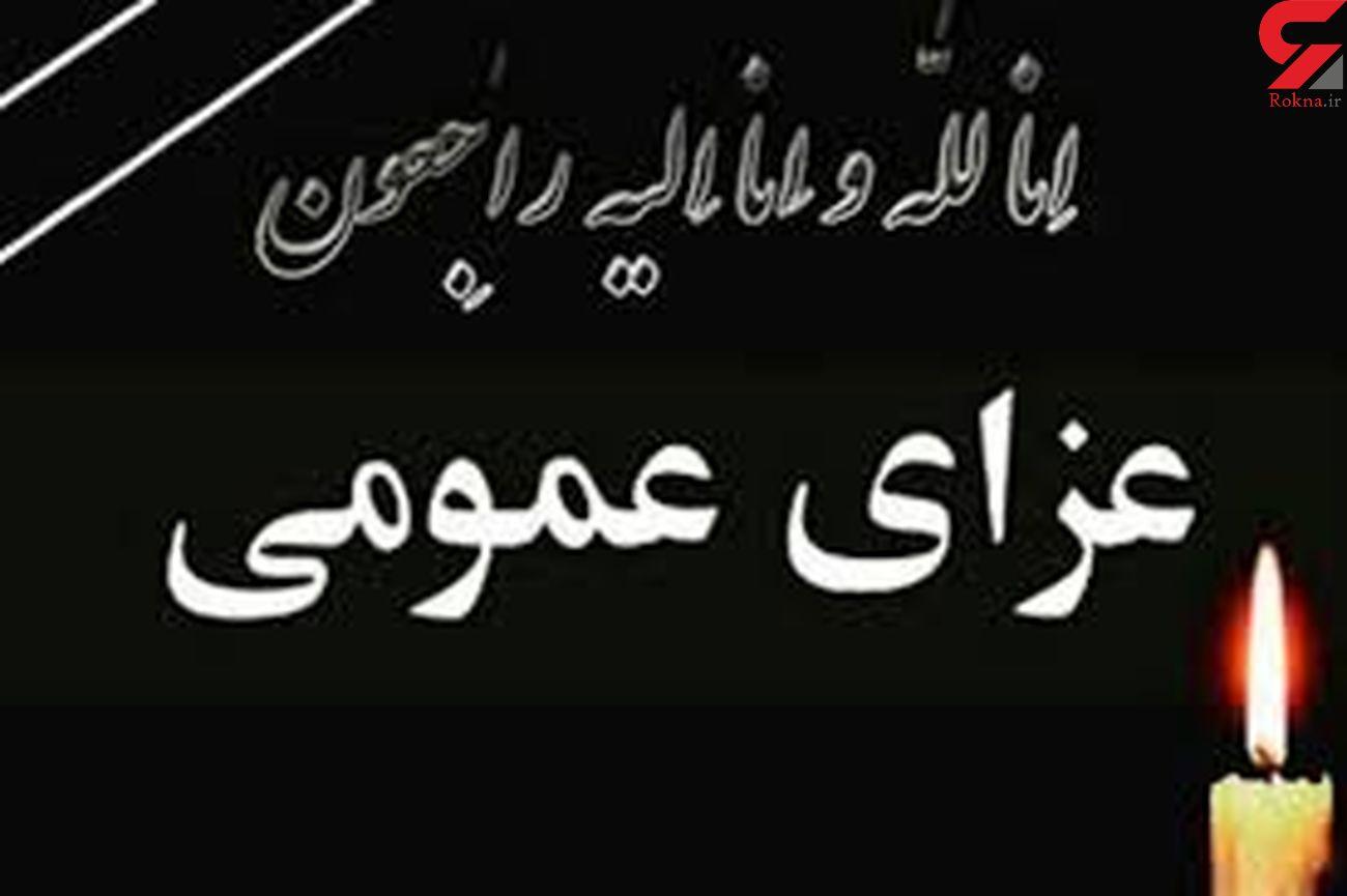 2 روز عزای عمومی در استان کرمان اعلام شد
