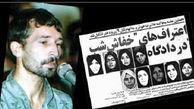شگردهای شکارچیان مخوف دختران و زنان ایرانی را بشناسید / از کیوان تا ابلیس بد بو + عکس