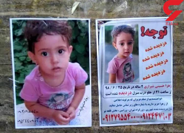 ناگفتههای دردناک مادر زهرا کوچولو / آخرین خبر ناپدید شدن کودک 2 ساله در شهرری + عکس