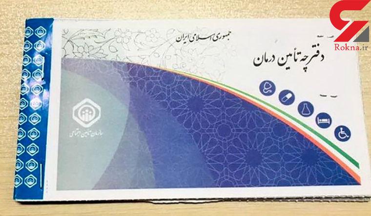 چاپ عکس الکترونیکی بر دفترچه های درمانی سازمان تامین اجتماعی