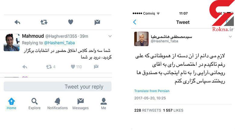 توئیت هاشمی طبا و یک کامنت جالب +عکس