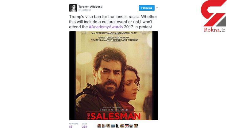 ترانه علیدوستی از حضور در مراسم اسکار انصراف داد +توییت