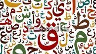 فال ابجد امروز / 29 آبان ماه