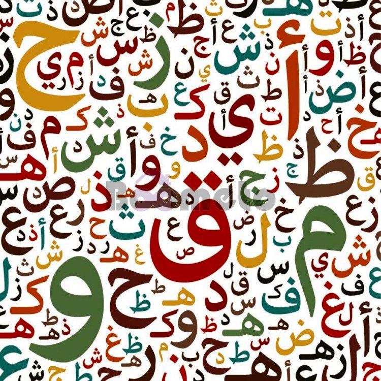 فال ابجد امروز / 26 مهر ماه