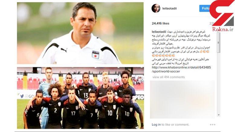 تبریک بازیگر زن ایرانی به شوهر خواهر فوتبالیستش در امریکا!+عکس