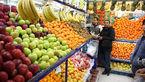 قیمت میوه و صیفی جات اعلام شد / علت گرانی گوجه سبز و چاغاله بادام چیست ؟ + جدول