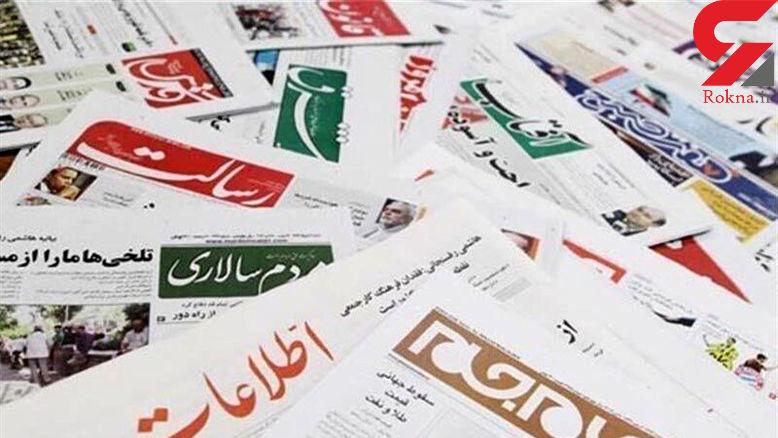 عناوین روزنامه های امروز چهارشنبه ۰۸ آبان ۱۳۹۸