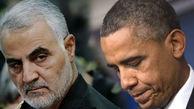 اوباما رئیس جمهور سابق آمریکا با شنیدن نام سردار سلیمانی چه کرد؟ + فیلم