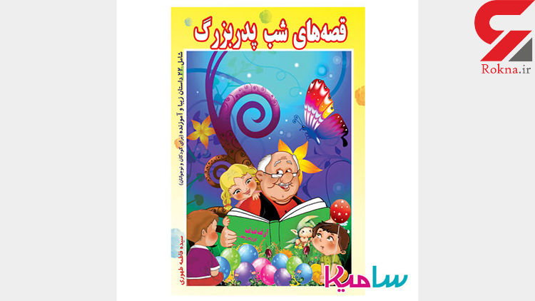 هشدار / در این کتاب کودک به بچه ها خودکشی یاد می دهند !