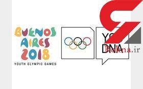 کشتی ایران سهمیه کامل المپیک جوانان را کسب کرد