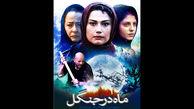 عکس لادن مستوفی و آزیتا حاجیان روی پوستر یک فیلم