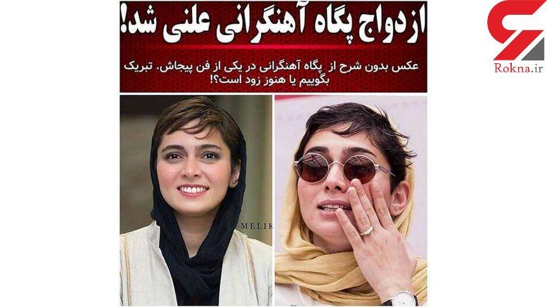 ازدواج بی سرو صدای خانم بازیگر ایرانی+ عکس