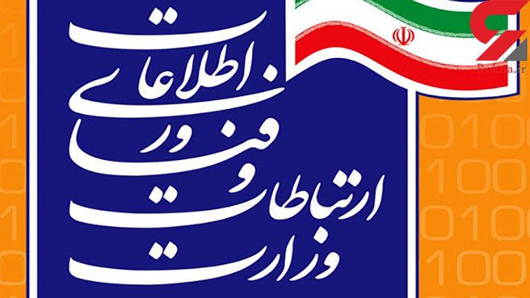 جزییات هک سایت وزارت ارتباطات + جزییات