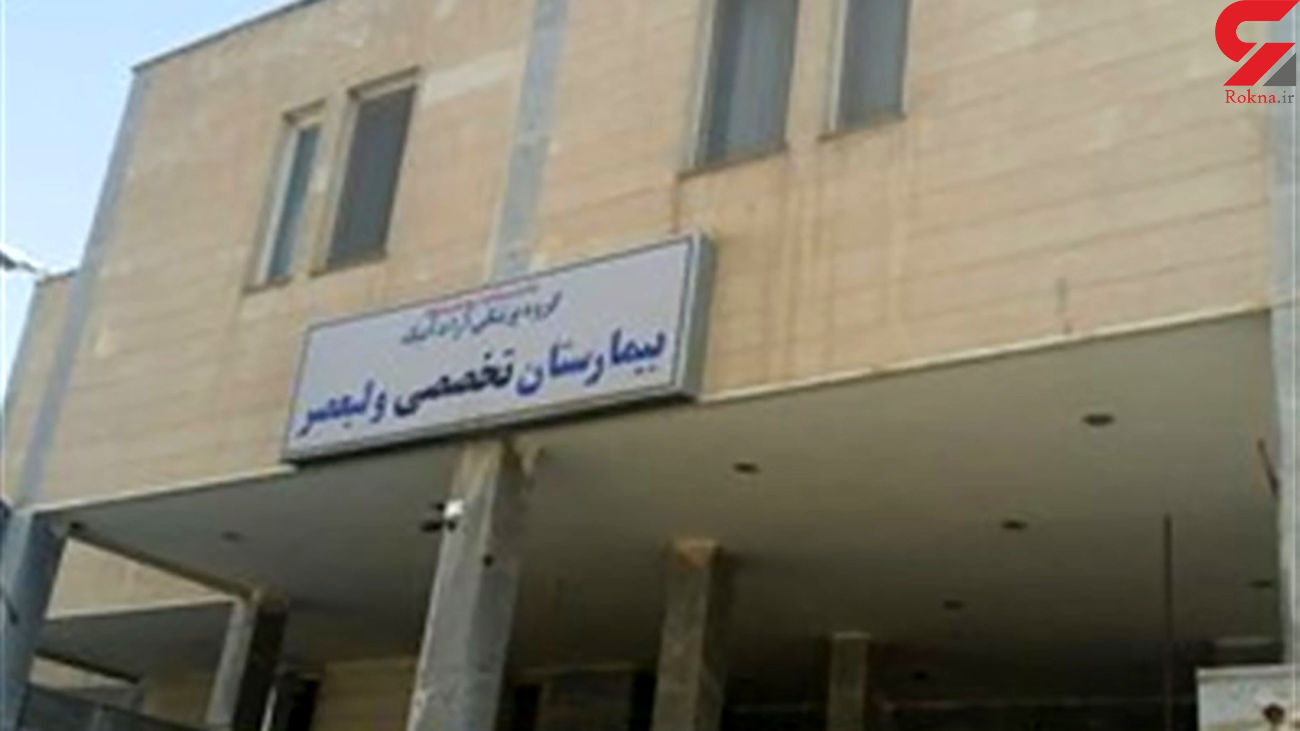 حمله خونین به کادر درمان بیمارستان در اراک