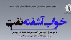 برگزاری نشست «خواب آشفته نفت» در دانشکده فنی دانشگاه تهران