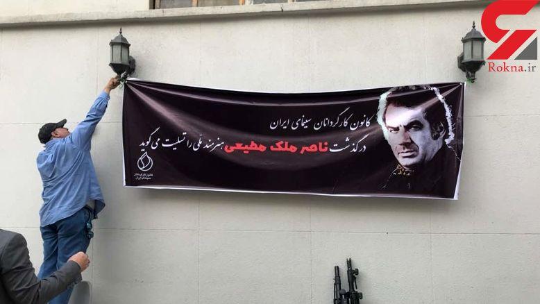 مردم برای ناصر ملک مطیعی سنگ تمام گذاشتند / پیکر