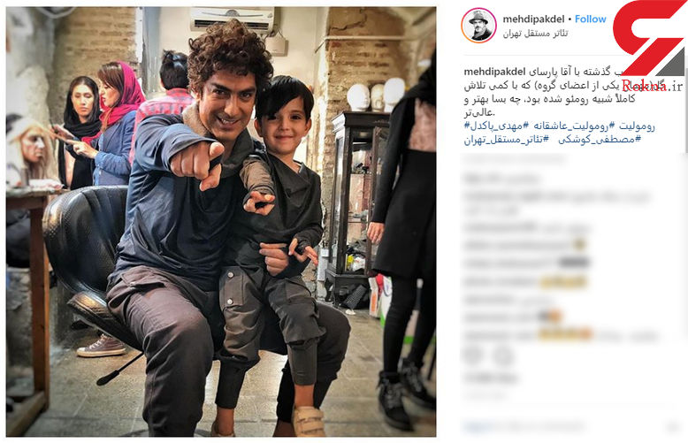 مهدی پاکدل با مدل موهای متفاوت +عکس