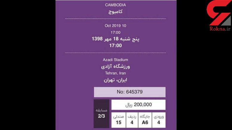نخستین فروش بلیط استادیوم برای بانوان ایرانی+عکس