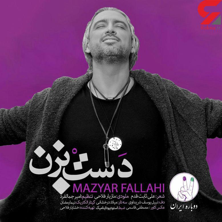 """آهنگ زیبای """"دست بزن"""" هدیه مازیار فلاحی به رییسجمهور روحانی / دانلو رایگان"""
