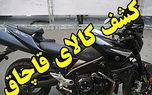 توقیف موتور سیکلت غیرمجاز در اشکذر