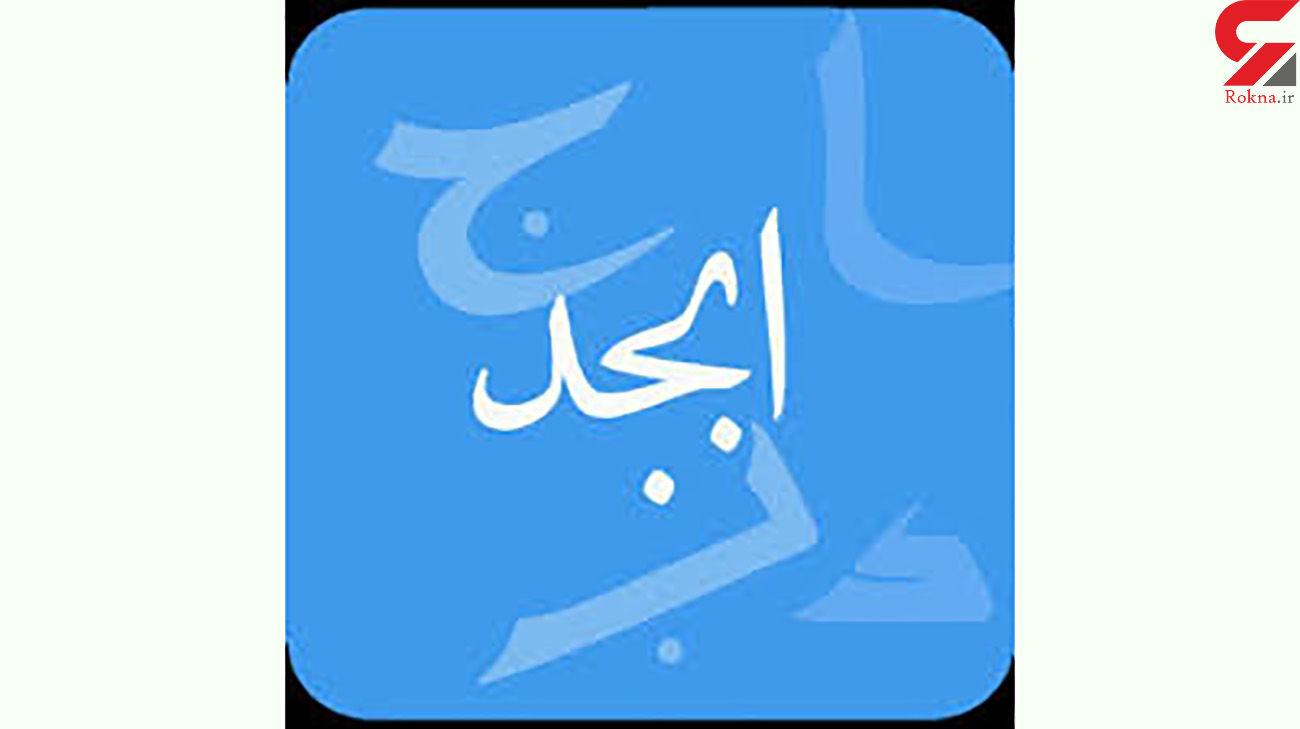 فال ابجد امروز / 25 فروردین ماه + فیلم