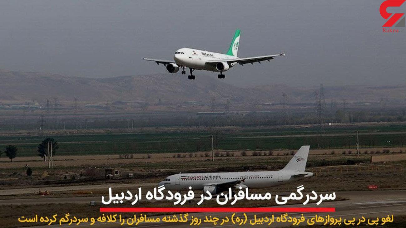 تکرار  سردرگمی مسافران در فرودگاه اردبیل