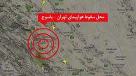 واکنش هنرمندان به حادثه دردناک هوایی تهران-یاسوج +تصاویر