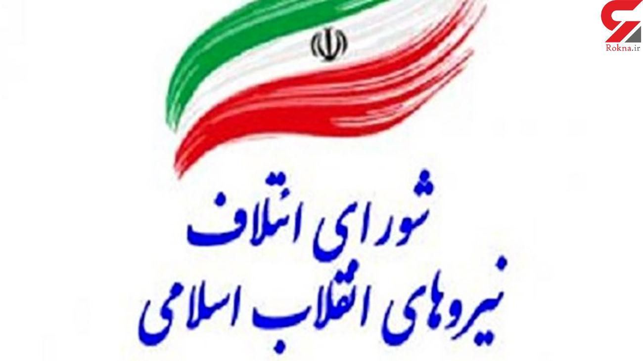 اعلام اسامی کاندیداهای انتخابات1400 شورای ائتلاف در نیمه دوم خرداد