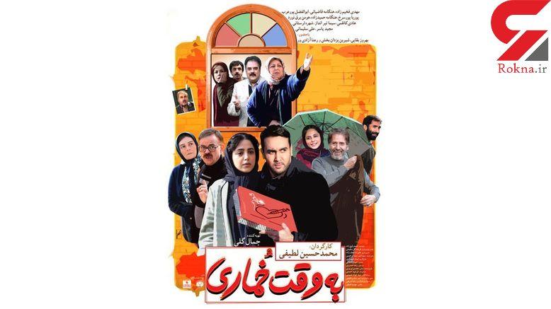 """اکران کمدی پر بازیگر """"به وقت خماری"""" قطعی شد +عکس پوستر"""