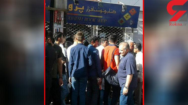 قربانی شدن فروشنده کتاب مهابادی در یک درگیری مسلحانه+ عکس
