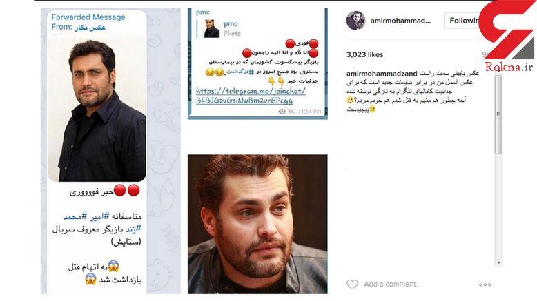 بازیگر معروف پس از مرگ متهم به قتل هم شد!+عکس