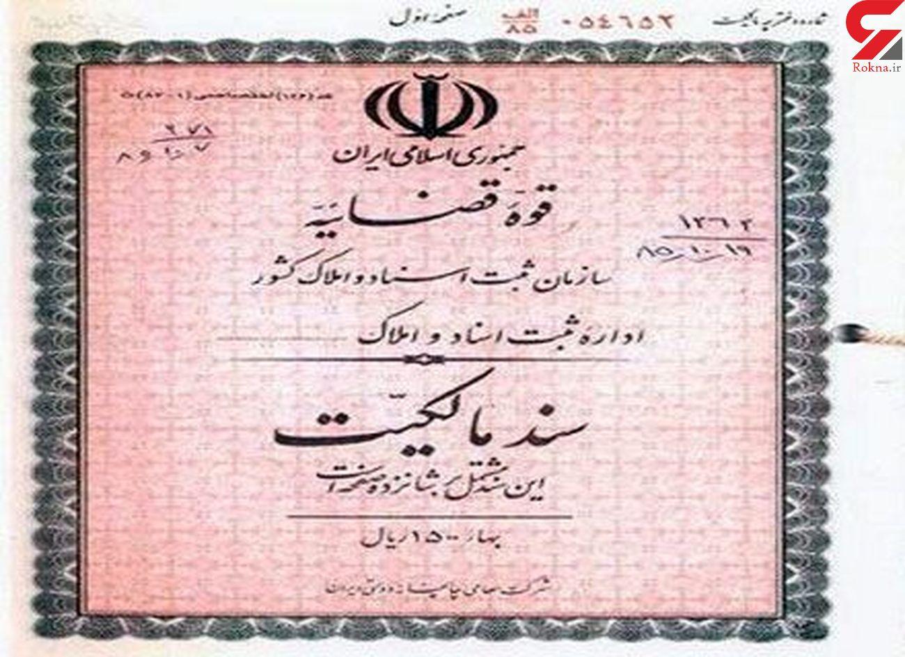 برای دانشگاه تهران، دماوند و اراضی اطراف آن سند مالکیت صادر می شود