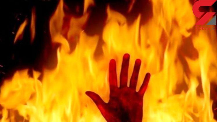 مرد 2 زنه مشهدی یکی از همسرانش را زنده زنده به آتش کشید