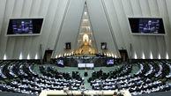 واکنش تند کاربران به تعطیلات مجلس در شرایط حساس اقتصادی +تصاویر