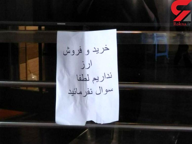 خودداری صرافان از درج نرخ ارز در تابلوی اعلانات +عکس