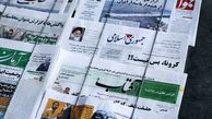 Headlines of Iranian Persian dailies on January 7