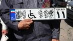 اختلاف بهزیستی با پلیس درخصوص پلاک ویژه معلولان
